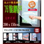 虫よけ網戸 万能網戸 マジックテープ式 Lサイズ 200x150cm 簡単設置 簡易網戸