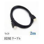 HDMIケーブル 2m 4k フルハイビジョン対応 ニッケルメッキケーブル/Ver.2.0
