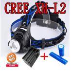 CREE XM-L2 LEDヘッドライト充電器+18650電池2本セット