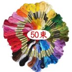 刺繍糸 50束セット クロスステッチ