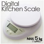 食器, 餐具 - はかり キッチンスケール デジタルスケール 1g単位〜 5キロまで