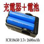 18650専用充電器 +18650リチウムイオン電池2本セット