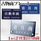 表札 古物商 プレート 許可 標識 160mm×80mm×1.5mm 作成 激安 両面テープ マグネット スタンド