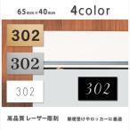 表札 数字 ナンバー プレート ステンレス アクリル 木目 65mm×40mm 屋外対応