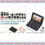 [新品][送料無料] カシオ 電子辞書 XD-G3800 BK ブラック EX-word 中学生モデル