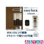 [新品][送料無料] ホンダロック イージーロック 1511L58 ゴールド 住宅用キーレスエントリー LSPタイプ Honda Lock easy lock