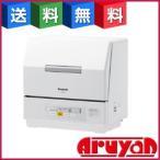 【新品】食器洗い乾燥機 NP-TCR3 -Wホワイト プチ食洗 食器点数18点 パナソニック Panasonic