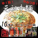 元祖辛麺屋 桝元セット 辛麺 生麺 10食+なんこつ+鍋スープ 送料無料