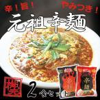 元祖辛麺屋 桝元 辛麺(黒・赤) 小辛〜激辛 生麺×2食セット【まとめ買いがお得!】送料無料