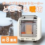 ニチガス ポータブルカセットヒーター NCH-22SW ホワイト どこでも暖坊 約8畳用 屋内仕様 送料無料