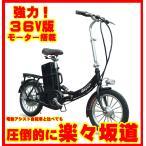 ★36V大容量バッテリー搭載★折りたたみモペット電動自転車E-Bike16インチ