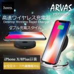 ワイヤレス 充電器 iPhone ワイヤレス充電器 急速充電器 スマホ充電器 置くだけ充電 手帳型対応 Qi XR 8 XS