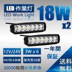 LEDライト 送料無料 LED作業灯2個セット18W BAR型 6連 LEDワークライト ヘットライト アウトドア  トラック用品 車外灯 高輝度 狭角 12V?24V対応