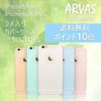 送料無料iphone6 6s 6plus 6splus  アイフォン6 6s 6plus 6splus ソフト TPU素材 ラメ入りカバーケース ソフトケース おしゃれ 極薄 TPUカバーケース