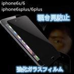 送料無料!限定価格!iPhone6 6s  全面ガラスフィルム 強化ガラス 保護フィルム9H 衝撃吸収 覗き見防止 液晶保護