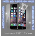 送料無料iPhone6 7 6s iPhone6Plus 7Plus 6sPlus ガラスフィルム 保護フィルム アイフォンフィルム 硬度9H 衝撃から守る 超強化ガラスフィルム