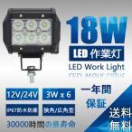 led作業灯 作業灯 LED作業灯 24v 12v ワークライト コンパクト ヘットライト アウトドア 屋外作業 トラック用品、車外灯 高輝度 広角 高品質