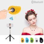 Bluetooth 自撮り リモコン スマートフォン用 カメラリモコン スマホ自撮り タブレットPC iPhone、Android携帯対応 アプリ起動で簡単接続