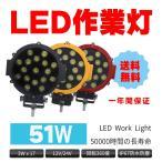 LEDライト led 作業灯 投光器 ワークライト サーチライト ライト 51w 17連 12v 24v 丸型 昼光色 防水 防塵 led作業灯 led投光器