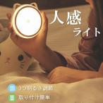 LEDライト 人感センサーライト 照明 LED 自動点灯 停電 玄関 階段 廊下 乾電池 フットライト防犯 災害 非常灯 電球色