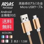 送料無料micro USB ケーブル 急速充電ケーブル 2.1A充電ケーブルmicro usbタブレットPC用micro usbケーブル マイクロUSB 充電ケーブル長さ1.5M