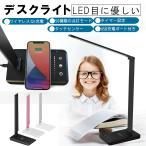 デスクライト LED おしゃれ 目に優しい 子供 学習机 勉強 スタンドライト 卓上デスクライト 明るさ調整