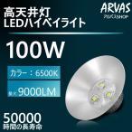 LEDハイベイライト 100W 9000LM ペンダントライト ダウンライト 高天井照明 高天井灯 水銀燈代わり 冷却ファン内蔵 高天井 倉庫/工場など照明
