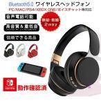 密閉型 Bluetooth ヘッドホン マイク ワイヤレスヘッドフォン 折りたたみ式 ケーブル着脱式有線無線両用 高音質 音楽再生8時間 Bluetooth5.0