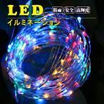 イルミネーション LED 屋外 ソーラー クリスマス ハロウィン LEDライト