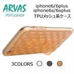 送料無料iphone6 iphone6s iphone6plus iphone6splus TPUメッシュ系ケース