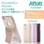 送料無料  iphone iphone6 iphone6Plus  ジュエリーバンパーケーす  金属ケースカバー  本格レザー