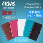 送料無料iphone6 6s 6plus 6splusケース  アイフォン6 6s 6plus 6splus 手帳型レザーケース カバー 激安通販手帳型レザーケース バンパーケース