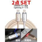 送料無料2セットメーカー正規品iPhoneX/8/7/6充電ケーブル 断線しにくい LED アルミ合金 Lightningケーブル