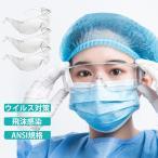 【3個入】ウイルス細菌飛沫対策眼鏡 マスク併用保護メガネ 防護メガネ 防護ゴーグル 予防 安全 防塵 花粉症対策 防塵ゴーグル 花粉症 飛沫カット