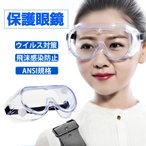 ウイルス細菌飛沫対策眼鏡 保護メガネ ゴーグル 花粉症 ウイルス細菌飛沫対策眼鏡 軽量 透明 保護めがね  防護ゴーグル