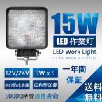 led作業灯 作業灯 LED作業灯 24v 12v ワークライト角型 昼光色 防水 防塵 led作業灯 led投光器 ledライト ledワークライト