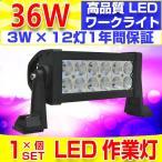 LEDライト led led作業灯 作業灯 LED作業灯 24v 12v ワークライト 36w 12連 長型 昼光色 防水 防塵 led作業灯 led投光器 ledライト ledワークライト