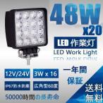 led作業灯 作業灯 LED作業灯 24v 12v ワークライト 20セット