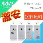 送料無料 激安 iPhone6 6s TPU チーズネコちゃん ケース スマホケース かわいい 人気 カバーケース