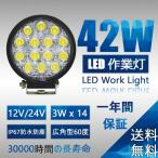 led作業灯 作業灯 LED作業灯 24v 12v ワークライトイトサーチライトライト42w