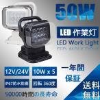 送料無料led サーチライト 作業灯 投光器 ワークライト ライト 50w 10連 12v 24v 角型 昼光色 防水 防塵 led作業灯 led投光器夜間 農業機械車載