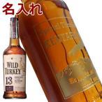 名入れ ウイスキー お酒 名入れ ギフト 誕生日 プレゼント 還暦祝い 退職祝い 結婚祝い 出産祝い ワイルドターキー13年 ディストラーズリザーブ 700ml