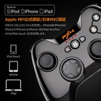 Bluetooth iPhoneコントローラーPXN 専属無料APPあり Apple認証 IOS MFi ゲームパッド iPhone, iP