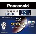 ショッピングブルー Panasonic ブルーレイディスク 録画用4倍速 25GB(単層 追記型) 10枚パック LM-BR25LT10