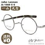 John Lennon ジョンレノン JOHN LENNON JL1060 2:シルバーグレー・グレーデミ/グリーンデミ メガネ 41 一山 鼻パッド 鼻あて無し 眼鏡 めがね 丸 ラウンド