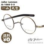 John Lennon ジョンレノン JOHN LENNON JL1060 3:アンティークゴールド/マットブラック メガネ 41 一山 鼻パッド 鼻あて無し 眼鏡 めがね 丸 ラウンド