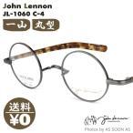 John Lennon ジョンレノン JOHN LENNON JL1060 4:アンティークダーク/ライトブラウンデミ メガネ 41 一山 鼻パッド 鼻あて無し 眼鏡 めがね 丸 ラウンド