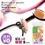 ショッピング眼鏡 厚型 ぱふっと メガネの絆創膏 パフット 12ペア入り 眼鏡のばんそうこう 厚め 日本製 跡が付かない 鼻あて 痛い 代引き可 宅配便 送料無料