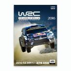 2016年 世界ラリー選手権 総集編 DVD版