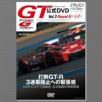 2016 SUPER GT オフィシャル DVD vol.3 (Round 6&7)